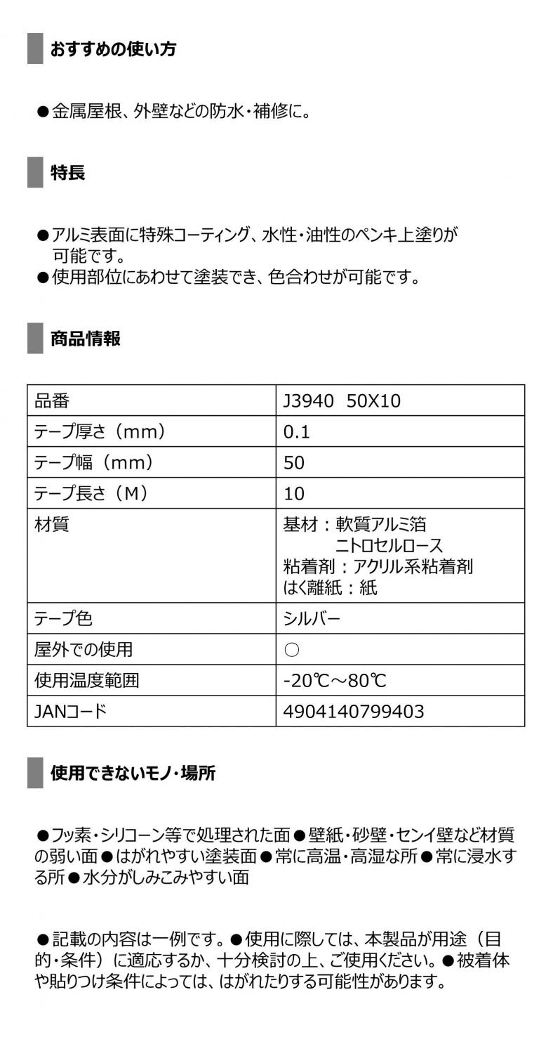 ニトムズ Diy向けテープ検索サイト ニトサーチ